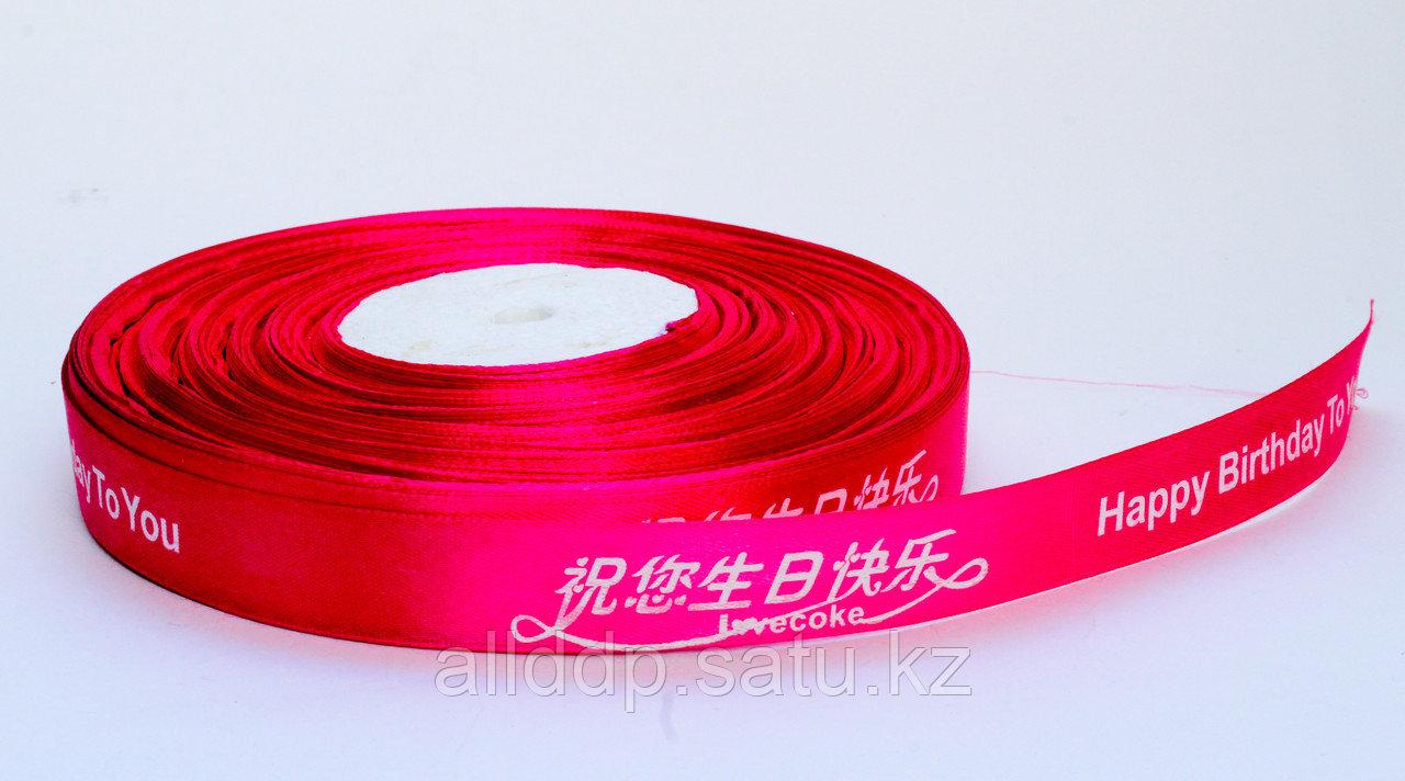 Лента упаковочная, Happy birthday to you, розовая, 2.5 см