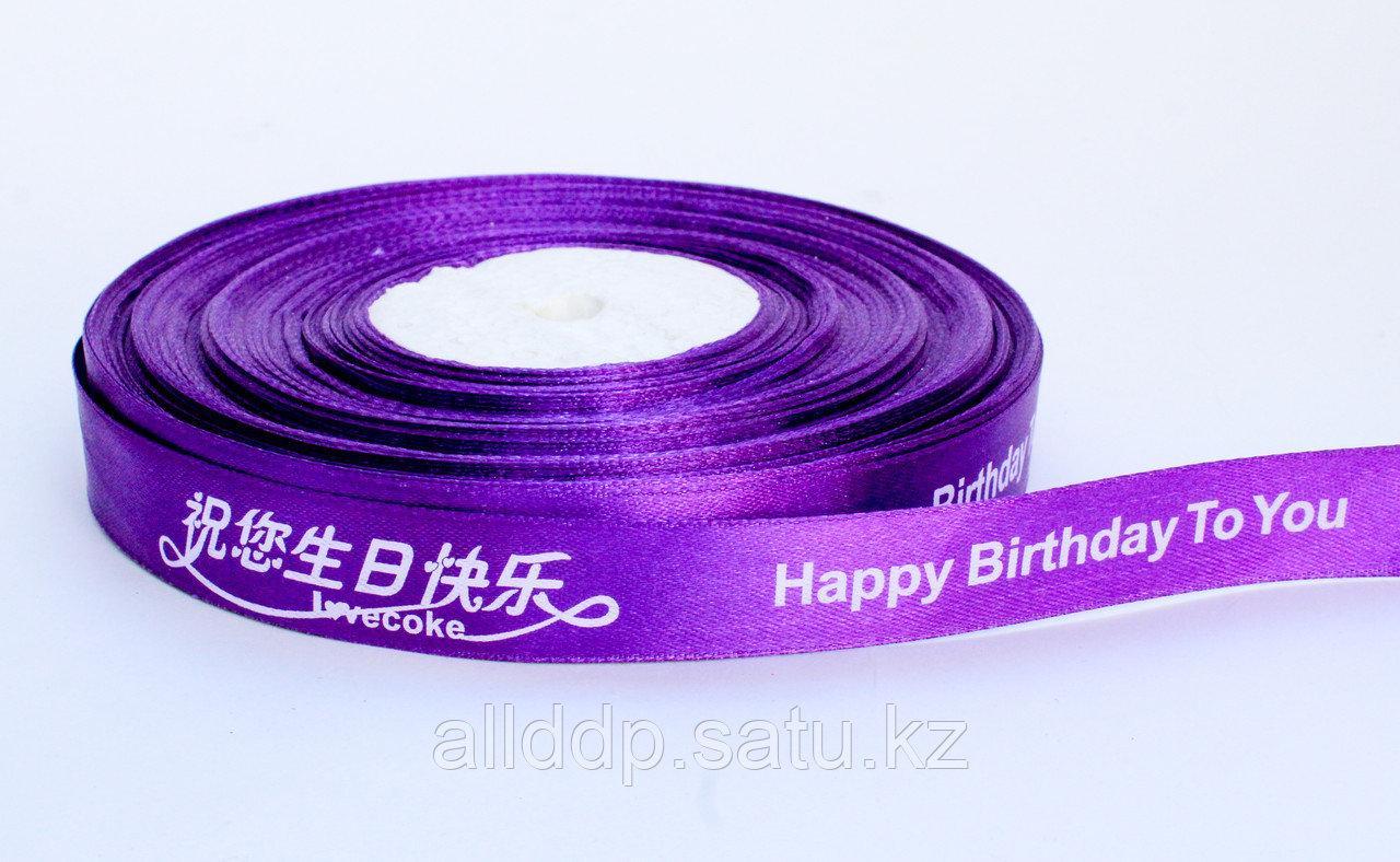 Лента упаковочная, Happy birthday to you, фиолетовая, 2.5 см