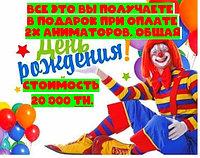 Организация и проведение дня рождения в Алматы