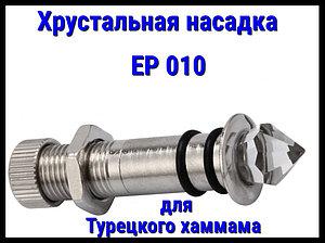 Хрустальная насадка EP 010 для турецкого хаммама
