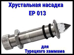 Хрустальная насадка EP 013 для турецкого хаммама