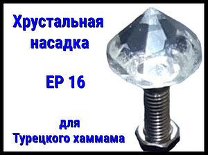 Хрустальная насадка EP 16 для турецкого хаммама