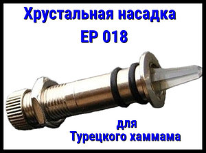 Хрустальная насадка EP 018 для турецкого хаммама