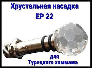 Хрустальная насадка EP 22 для турецкого хаммама