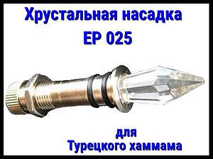 Хрустальная насадка EP 025 для турецкого хаммама