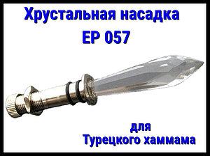 Хрустальная насадка EP 057 для турецкого хаммама