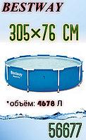 Каркасный бассейн BESTWAY 305 x 76 СМ