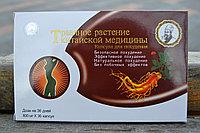 Капсулы для похудения Травяное растение китайской медицины