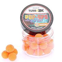 Поп-апы TURBO 15mm (669096=оранжевый, креветка - 20 шт)