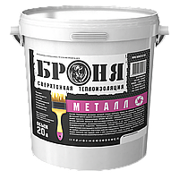 Жидкое керамическое теплоизоляционное покрытие Броня Металл