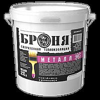 Жидкое керамическое теплоизоляционное покрытие Броня Металл НГ