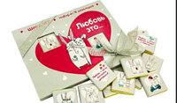 "Шоколадный набор ""Любовь это..."" 12 шоколадок. 60гр (Размер коробочки 130х173х10 мм)"
