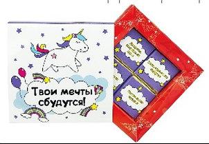 """Набор из 4 -х шоколадок """"Твои мечты сбудутся"""" Единорог 20 гр"""