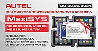 Autel MaxiSys + 3 сертификата на оффлайн обучение в лаборатории Autel!