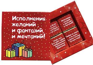"""Набор из 4 -х шоколадок Пожелания """"Исполнения желаний""""  20 гр"""