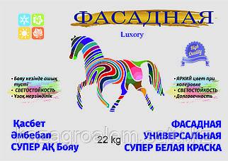 Фасадная краска 12 кг Фасадная водоэмульсия Акриловая LUXORY