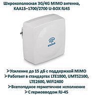 Широкополосная 3G/4G MIMO антенна, KAA15 1700/2700 U-BOX RJ45 (с гермовводом RJ-45)