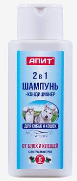 Шампунь-кондиционер против блох для кошек и собак АПИТ