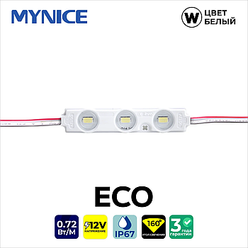 Трехточечные светодиоды с линзой и алюминиевым теплоотводом ECO (IP67) 0,72W, цвет - белый