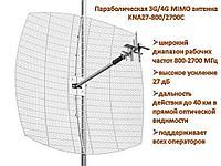 Параболическая 3G/4G MIMO антенна с усилением 27дБ, модель KNA27-800/2700C