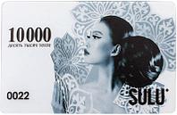 Подарочный сертификат SULU на 10000 тенге