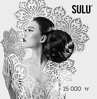 Подарочный сертификат SULU на 15000 тенге