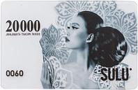 Подарочный сертификат SULU на 20000 тенге