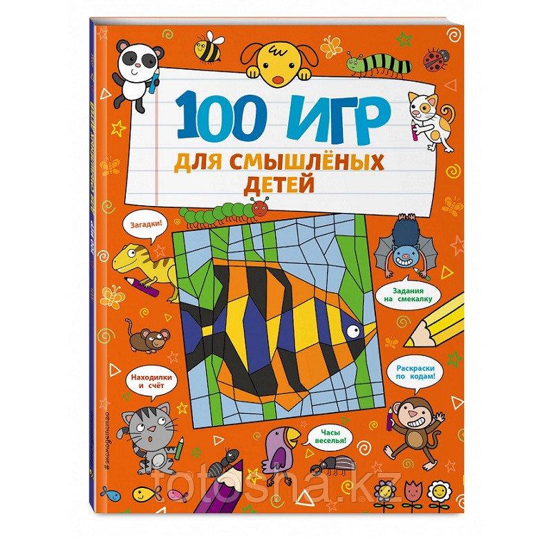 100 игр для смышлёных детей . Анна Брэтт