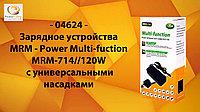 Зарядное устройства MRM - Power Multi-fuction MRM-714//120W