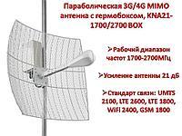 Параболическая 3G/4G MIMO антенна с гермобоксом, KNA21-1700/2700 BOX