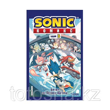 Sonic. Битва за Остров Ангела. Комикс. Том 3 (перевод от Diamond Dust и Сыендука)
