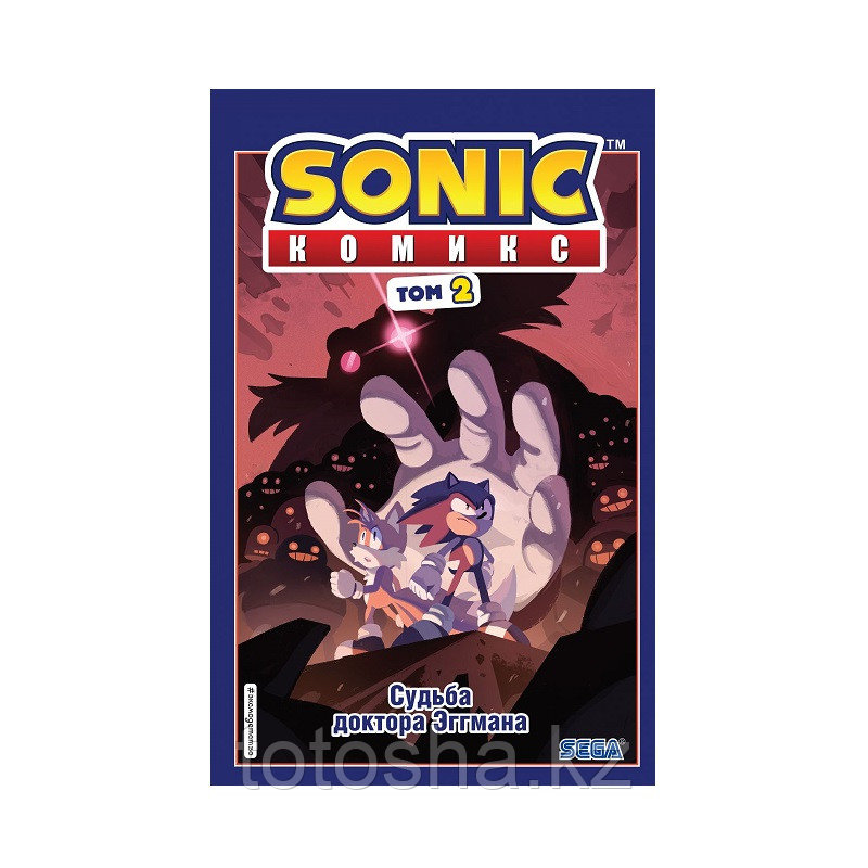 Sonic. Судьба доктора Эггмана. Комикс. Том 2 (перевод от Diamond Dust и Сыендука) . Флинн Й.
