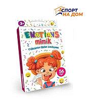 """Настольная карточная игра """"Покажи свои эмоции"""" (56 карточек)"""