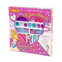 Набор для детского творчества Красавица 420 элементов в коробке