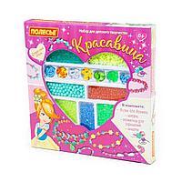 Набор для детского творчества Красавица 511 элементов в коробке