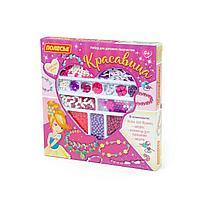 Наборы для детского творчества Красавица 535 элементов в коробке