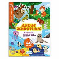 """Книжка с наклейками серии """"Мои первые наклейки""""-""""Дикие животные"""""""
