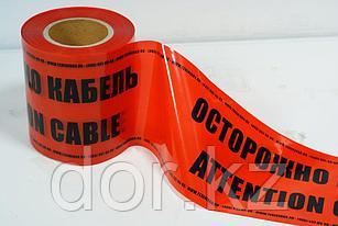 """Лента сигнальная """"Электра"""" с логотипом """"Осторожно кабель""""  ЛСЭ 300"""