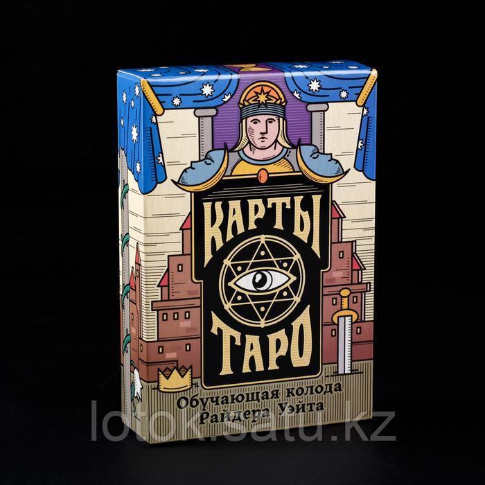 Карты Таро «Колода Райдера Уэйта», 78 карт - фото 1