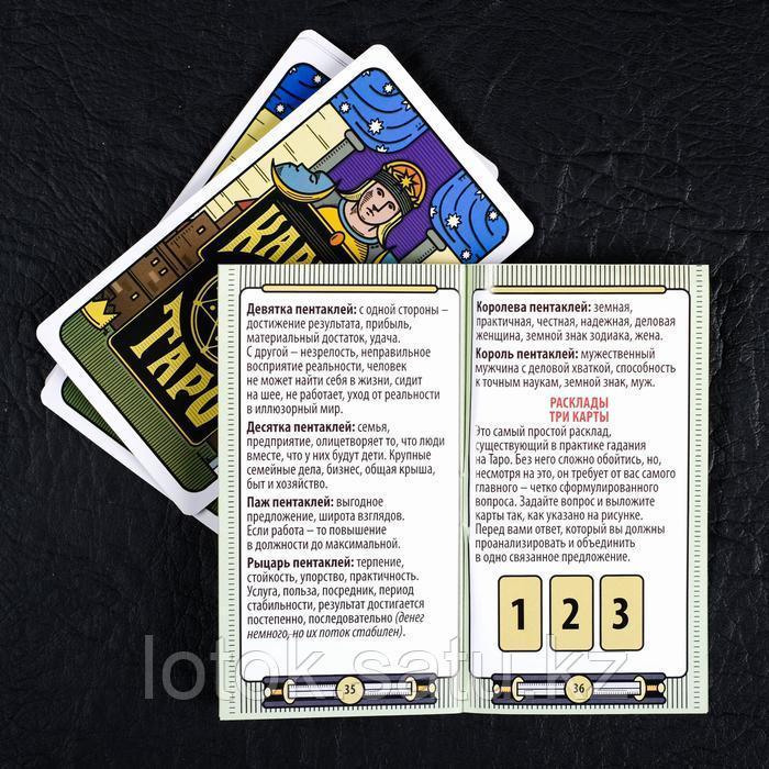Карты Таро «Колода Райдера Уэйта», 78 карт - фото 4