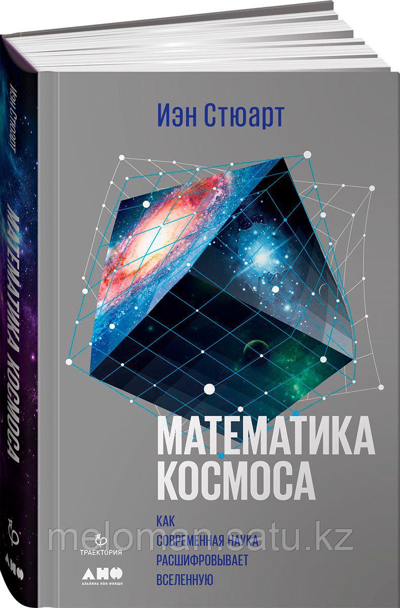 Стюарт И.: Математика космоса: Как современная наука расшифровывает Вселенную - фото 2