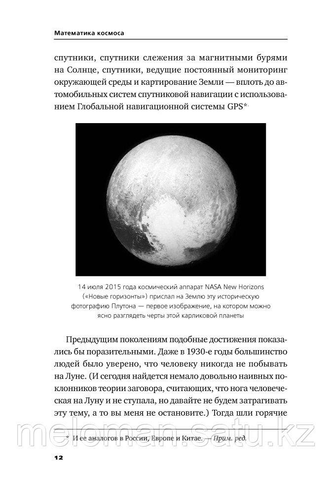 Стюарт И.: Математика космоса: Как современная наука расшифровывает Вселенную - фото 10