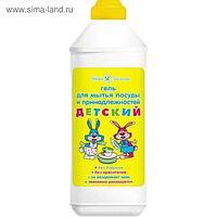 """Средство для мытья посуды и принадлежностей """"Невская Косметика Детский"""", 500 мл"""