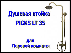Душевая стойка PICKS LT35 для паровой комнаты