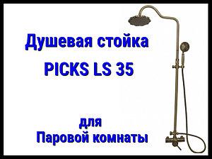 Душевая стойка PICKS LS35 для паровой комнаты