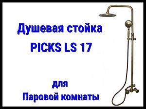 Душевая стойка PICKS LS17 для паровой комнаты