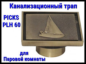 Канализационный трап PICKS PLH 60 для паровой комнаты (С обратным клапаном)
