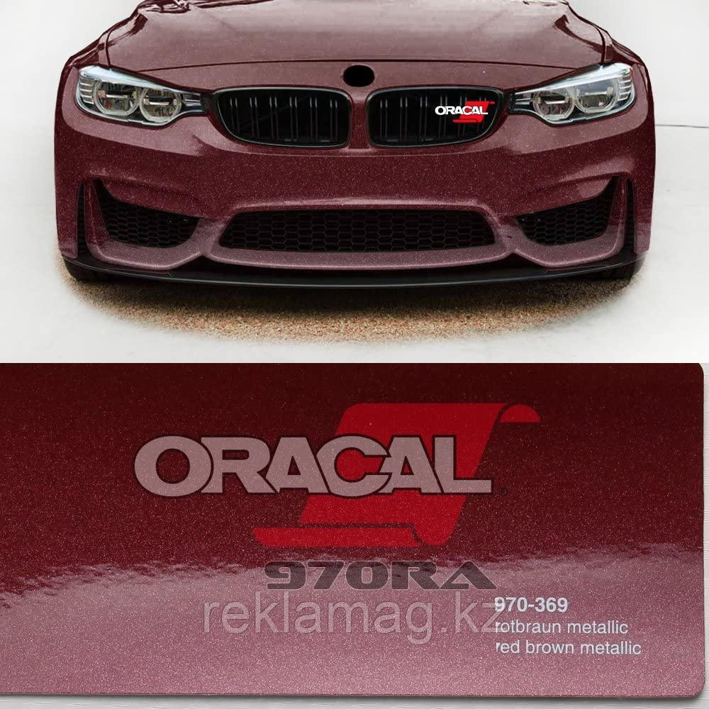 ORACAL 970 369 GRA (1.52m*50m) Красно-коричневый металлик глянец