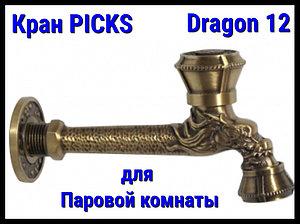 Кран PICKS Dragon 12 для паровой комнаты