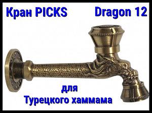 Кран PICKS Dragon 12 для турецкого хаммама